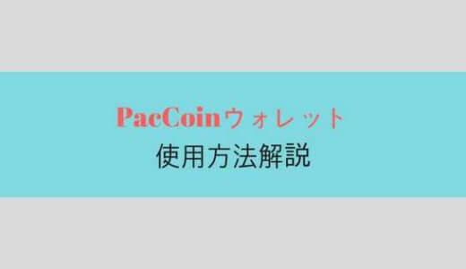 PacCoinのPCウォレット使用・マイニング方法を画像解説