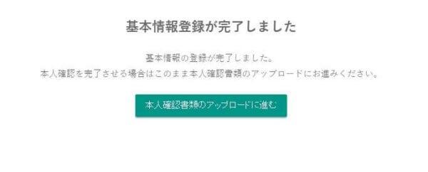 bitbank登録5