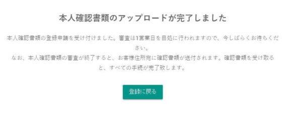 bitbank登録7