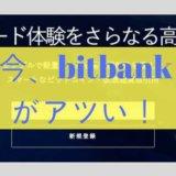 bitbank(ビットバンク)の登録・口座開設方法。穴場の仮想通貨取引所
