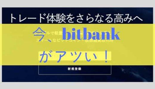 bitbank(ビットバンク)の登録・口座解説方法。