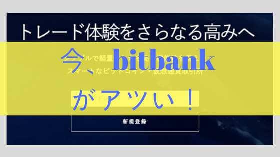 bitbankアイキャッチ