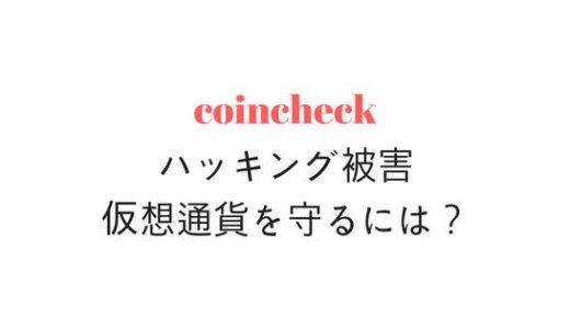 coincheckハッキング被害。仮想通貨は守るためには?