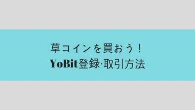 Yobitアイキャッチ