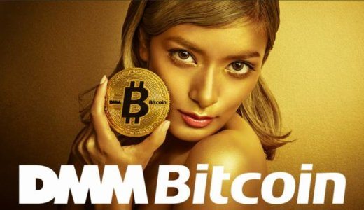 DMM Bitcoinの特徴・魅力とは?登録方法まで画像解説!