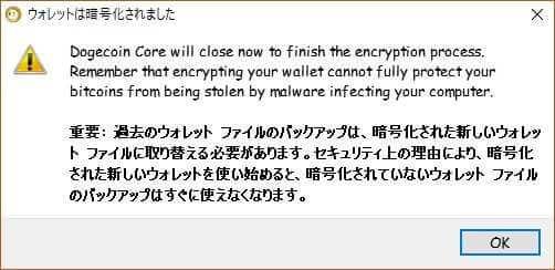 ドージコインウォレット暗号化3
