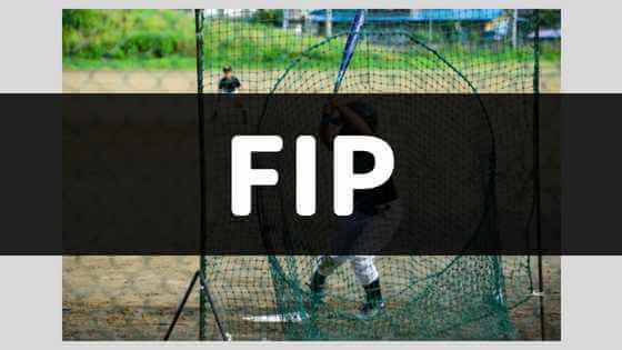 野球のFIP アイキャッチ