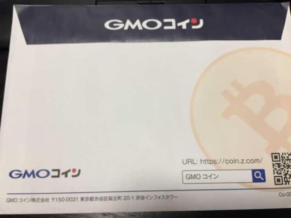 GMOコイン郵便