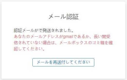 Kucoinメール認証2