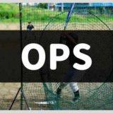 OPSは打者を評価するための優秀な簡易指標。実際の数値を見て解説