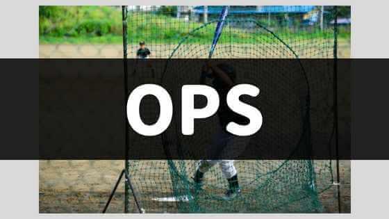 野球のOPS アイキャッチ