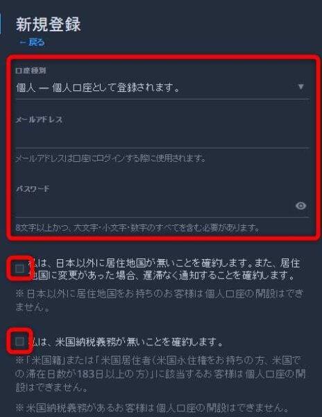 QUOINEX登録3