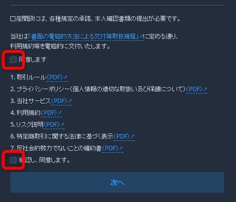 QUOINEX登録4