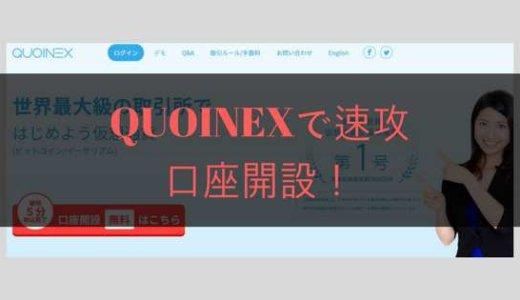 口座開設が早い!QUOINEXの登録方法を画像開設!【仮想通貨】