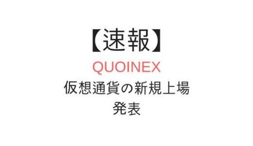 【速報】QUOINEXが仮想通貨の新規上場を発表。