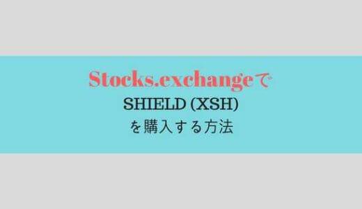 Stocks.exchangeでSHIELD (XSH)を購入しよう!登録・取引方法