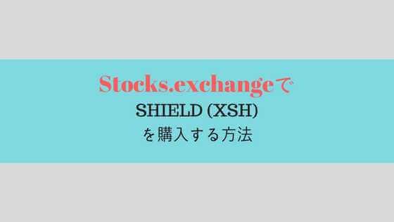 stocks-exchangeアイキャッチ