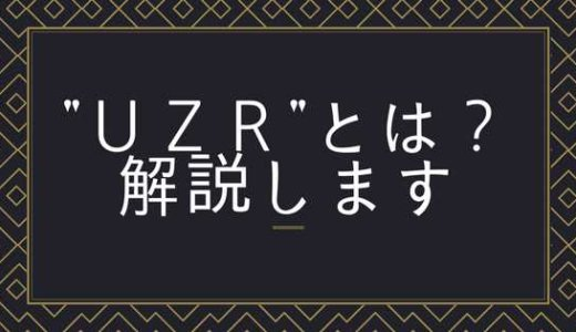 "UZRとは?本当の""守備力""を知ろう。実際の数字を見ながら解説"