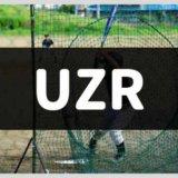 UZRとは守備力を数値で評価するセイバーメトリクス。実際の記録で説明