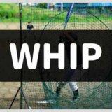 WHIPは投手の安定感が分かる野球指標。あの劇場型投手のWHIPは?