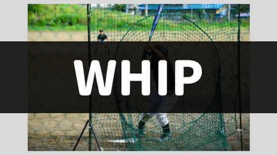 野球のWHIP アイキャッチ
