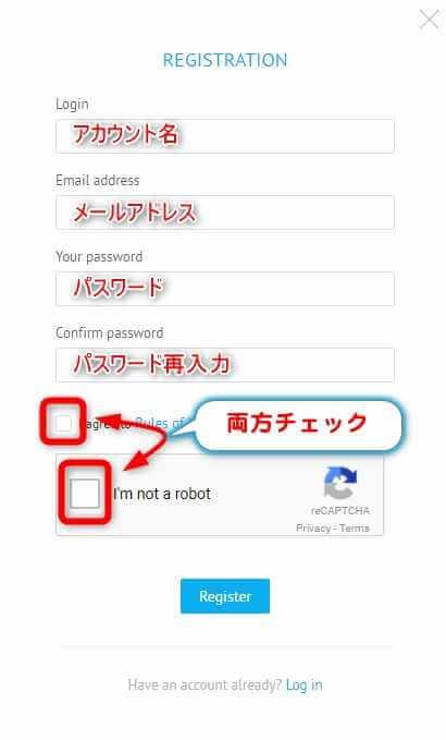 Yobit登録方法2