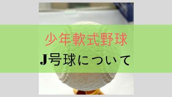 少年軟式J号