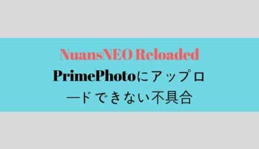 NuansNEO ReloadedでAmazonプライムフォトのアップロードができない場合の対処法【Android】