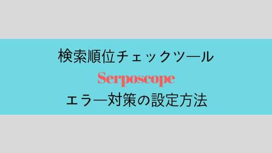 serposcope-error-アイキャッチ