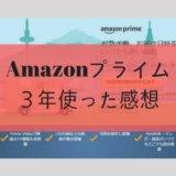 Amazonプライム会員歴3年の感想。年会費3900円の価値はあるのか?