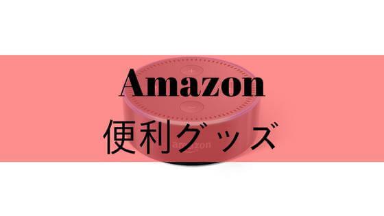 Amazon_bestアイキャッチ