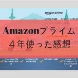 Amazonプライム会員歴6年の感想。年会費4900円の価値はあるのか?
