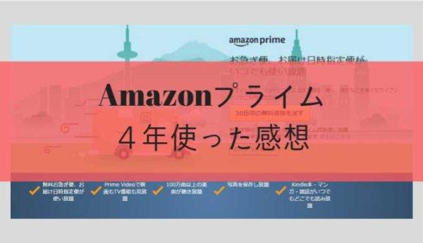 Amazonプライムを4年使った感想
