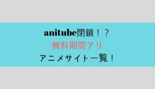 Anitube閉鎖!代わりになるアニメ視聴サイトをまとめて紹介【無料】
