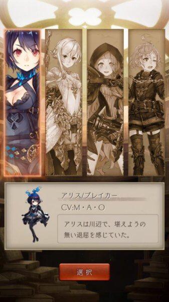 シノアリスキャラクター選択