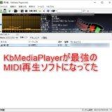 MIDIプレイヤーならKbMediaPlayerが最強!設定方法を解説します