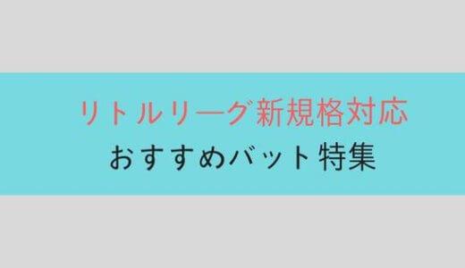 【2018版】リトルリーグで鉄板な最新バット8選!【新規格対応】