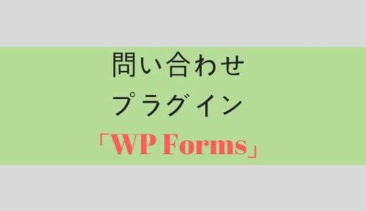 問い合わせフォームを「WP Forms」に変更したので使い方を解説する