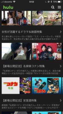 Huluのスマホアプリトップ画面