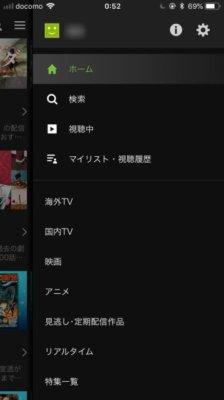 Huluのスマホアプリメニュー画面