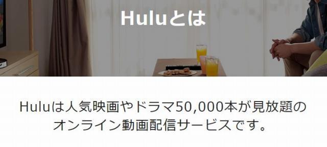 Huluは50,000本以上の動画が見放題