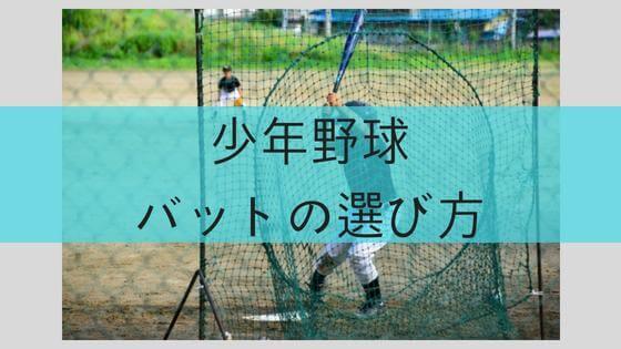 少年野球バットのアイキャッチ