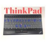 【ThinkPadトラックポイントキーボード】レビュー。購入1年後の感想