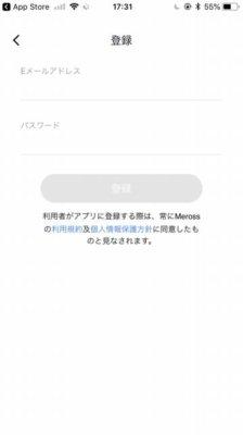Merossの登録はメールアドレスとパスワードのみ