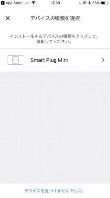 SmartPlugを選択