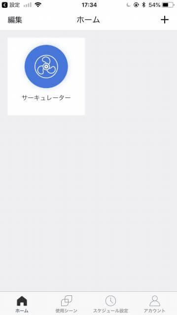 設定完了後のアプリ