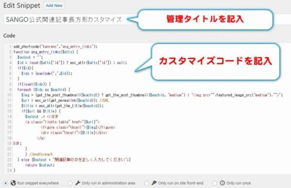 Code Snippetsでタイトル、コード、Descriptionを記述する