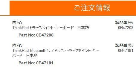 ThinkPadキーボードの注文画面。有線タイプ、ワイヤレスタイプの二機種購入