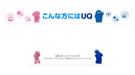 UQモバイルのアイキャッチ