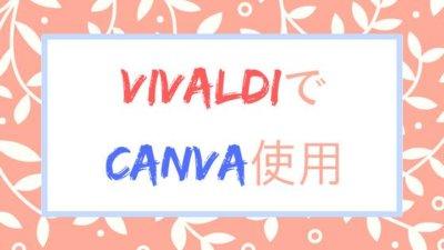 VivaldiでCanvaを使用するアイキャッチ